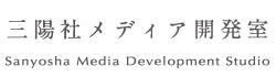 三陽社メディア開発室