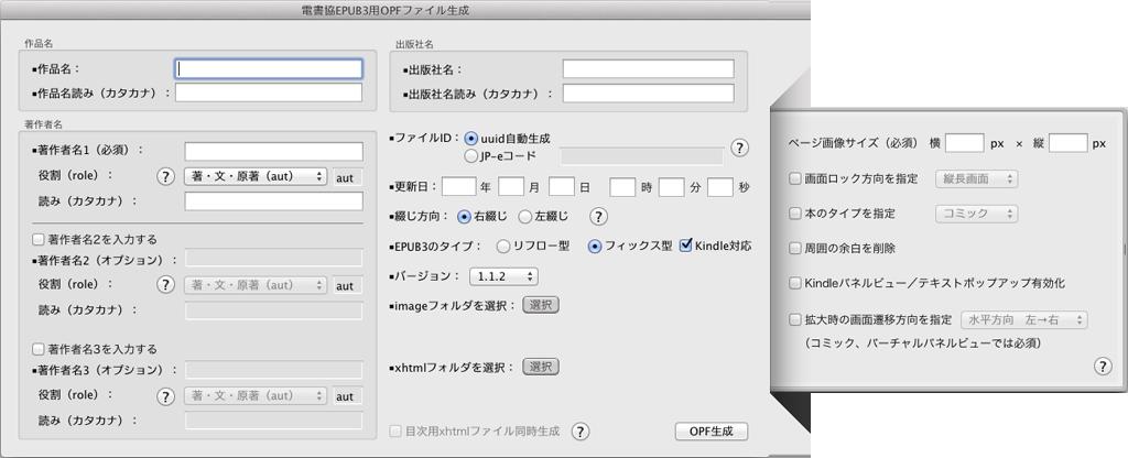 電書協EPUB3用OPFファイル生成 2.0