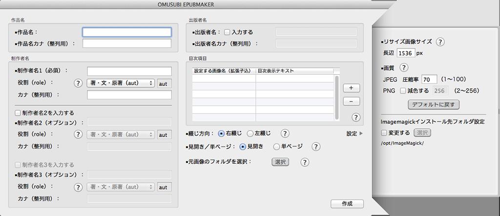 OMUSUBI EPUBMAKER 1.1.2